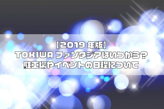 TOKIWAファンタジア